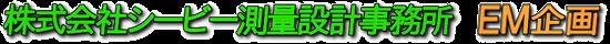 茨木市周辺の不動産はシービー測量設計事務所/EM企画